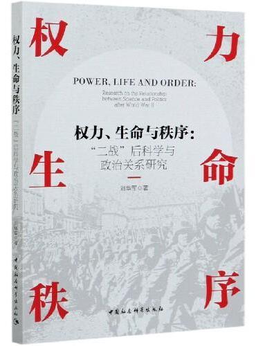 权力、生命与秩序:二战后科学与政治关系研究