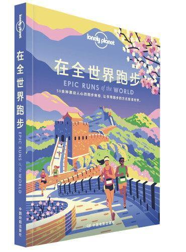 LP系列-孤独星球Lonely Planet在全世界跑步