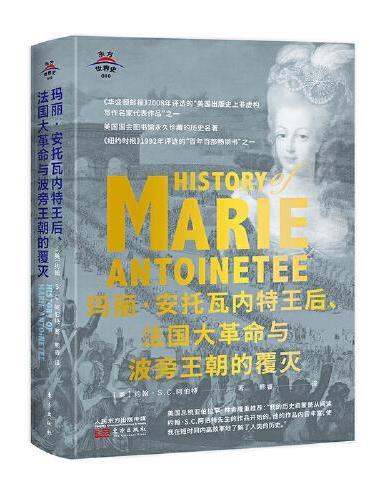 东方世界史010:玛丽·安托瓦内特王后、法国大革命与波旁王朝的覆灭