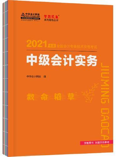 2021年中级会计职称救命稻草-中级会计实务  梦想成真 官方教材辅导书
