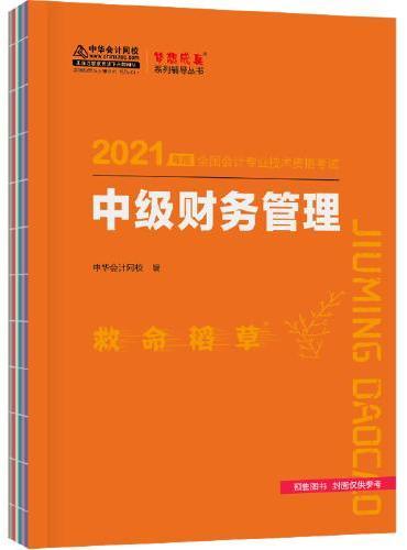 2021年中级会计职称救命稻草-中级财务管理  梦想成真 官方教材辅导书