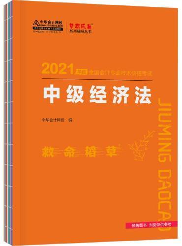 2021年中级会计职称救命稻草-中级经济法  梦想成真 官方教材辅导书