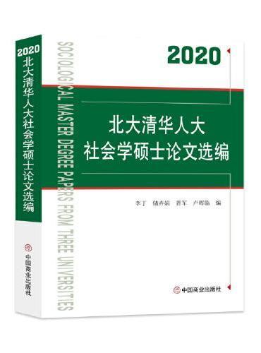 2020北大清华人大社会学硕士论文选编
