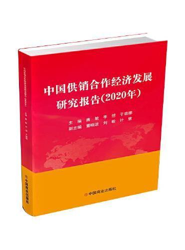 中国供销合作经济发展研究报告(2020年)
