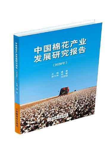 中国棉花产业发展研究报告(2020年)