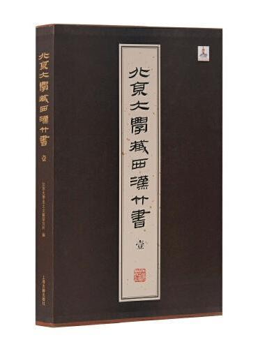 北京大学藏西汉竹书[壹]