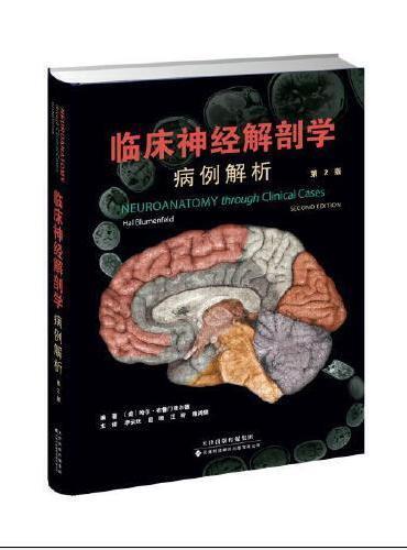 临床神经解剖学:病例解析