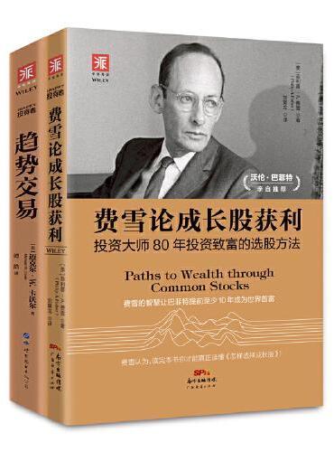 投资教父的价值法则:费雪论成长股获利+反直觉投资(套装2册)
