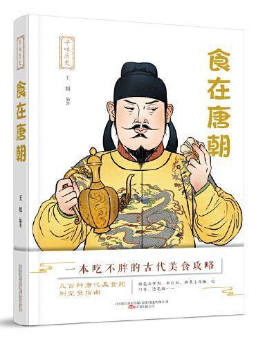 寻味历史(全4册)