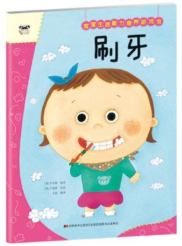 宝宝生活能力培养绘本+游戏书 刷牙(套装2册)
