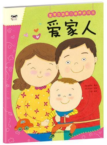 宝宝生活能力培养绘本+游戏书 爱家人(套装2册)