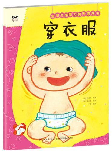 宝宝生活能力培养绘本+游戏书 穿衣服(套装2册)