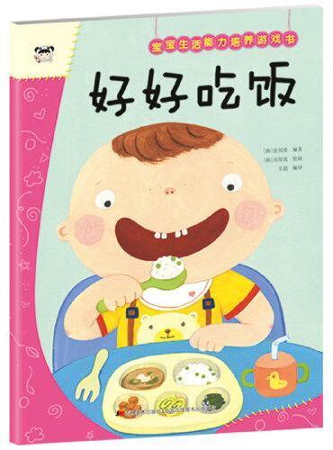 宝宝生活能力培养绘本+游戏书 好好吃饭(套装2册)