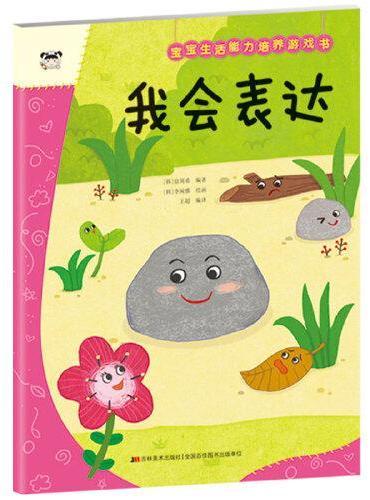 宝宝生活能力培养绘本+游戏书 我会表达(套装2册)