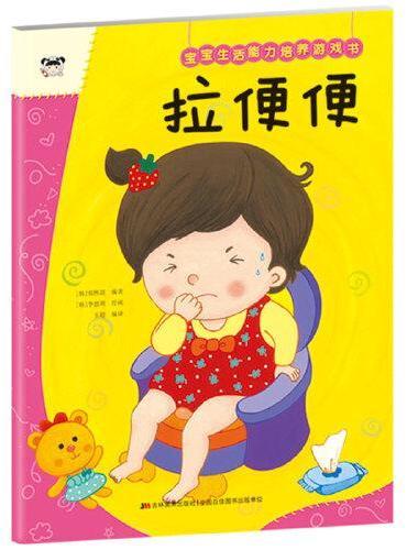 宝宝生活能力培养绘本+游戏书 拉便便(套装2册)