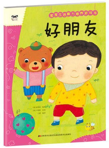 宝宝生活能力培养绘本+游戏书 好朋友(套装2册)