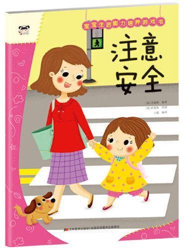 宝宝生活能力培养绘本+游戏书 注意安全(套装2册)