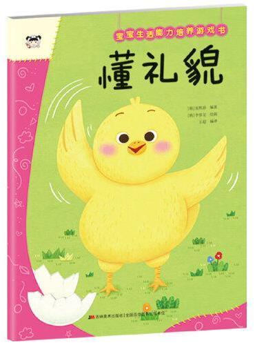 宝宝生活能力培养绘本+游戏书 懂礼貌(套装2册)