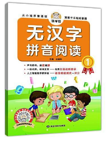 幼儿启蒙专项训练:无汉字拼音阅读1 彩色版幼小衔接 扫码看视频 学前教育启蒙 人工智能在线视频教学
