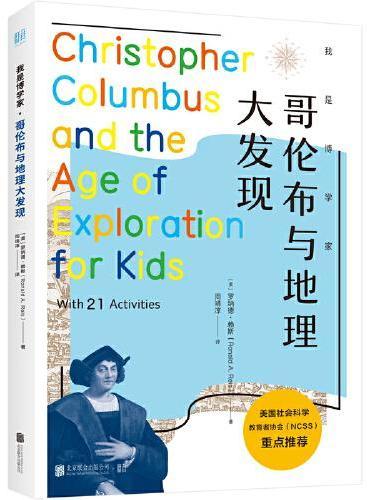 我是博学家·哥伦布与地理大发现