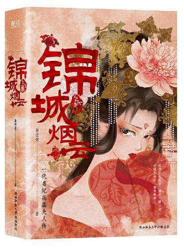 《锦城烟云》(全二册)一代名妃花蕊夫人传