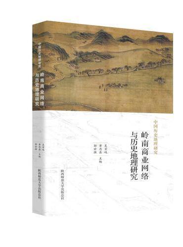 中国历史地理研究·岭南商业网络与历史地理研究