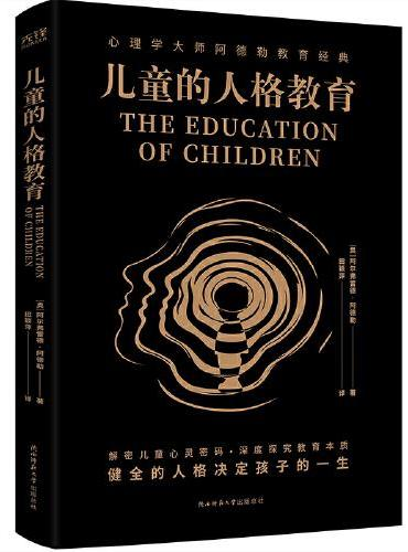 学术经典文库:儿童的人格教育