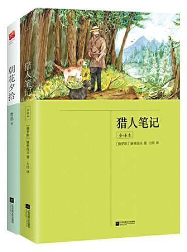 七年级上册:朝花夕拾+猎人笔记(套装全2册)(七年级上 课外阅读好书推荐)