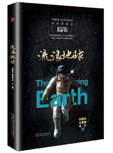 流浪地球+星际远征+变型战争+生存实验 精装典藏版(套装共4册)