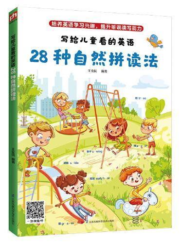 写给儿童看的英语??28种自然拼读法