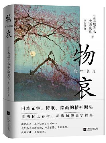 日本美学关键词:物哀+幽玄(套装两册)