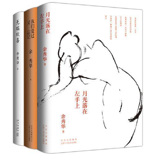 余秀华作品3册精选套装(陈鲁豫,詹青云,李玉刚等名人读诗音频)