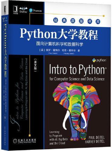 Python大学教程:面向计算机科学和数据科学(英文版)