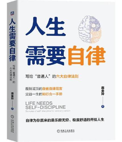 """人生需要自律:写给""""普通人""""的六大自律法则"""