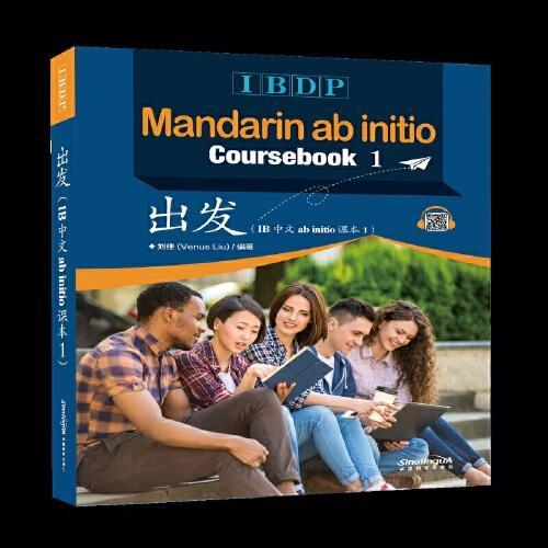 出发(IB中文ab initio课本1)《IBDP 出发》(IBDP-Mandarin ab initio )(2 volumes)Volume 1