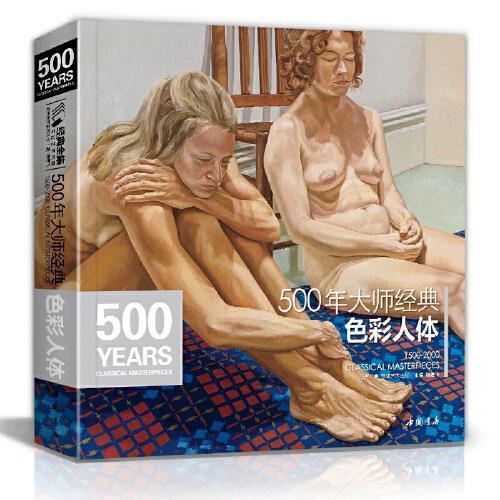 500年大师经典色彩人体