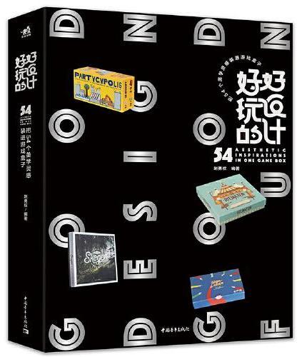 好玩的好设计:把54个美学灵感装进游戏盒子