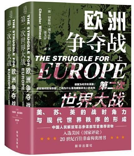 第二次世界大战:欧洲争夺战(上下册)