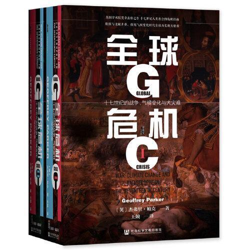 甲骨文丛书 · 全球危机:十七世纪的战争、气候变化与大灾难(全2册)