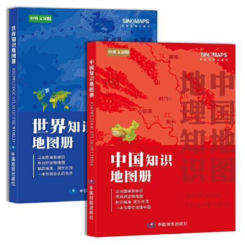 中国+世界知识地图册(彩皮套装2册)