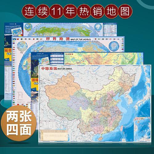 中国地理地图+世界地理地图(套装两册 折叠 撕不烂)