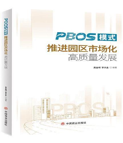 PBOS模式推进园区市场化高质量发展