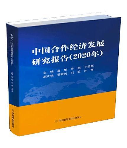 中国合作经济发展研究报告(2020年)