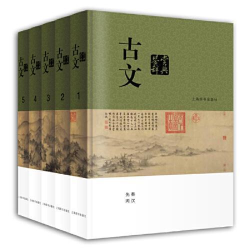 古文鉴赏辞典(分卷本·全五册)