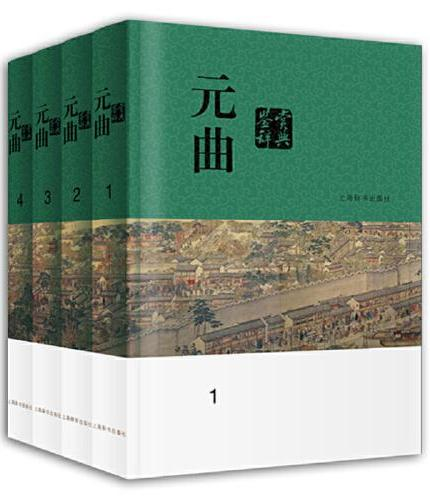 元曲鉴赏辞典(分卷本·全四册)