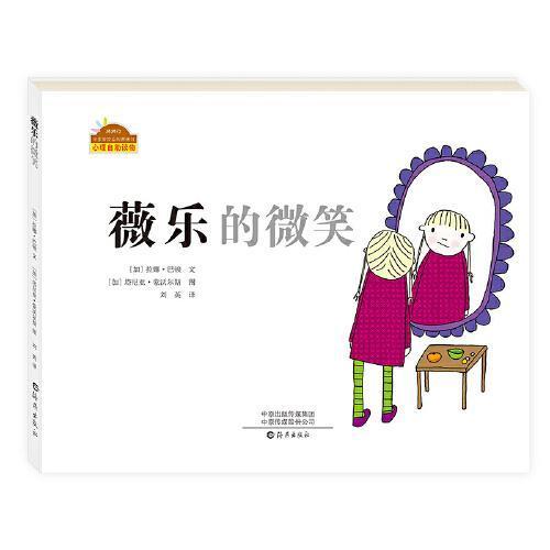 棒棒仔分享阅读系列图画书   薇乐的微笑