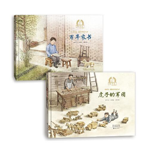 金羽毛·战争中的父与子(共两册)