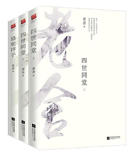 老舍作品集:四世同堂+骆驼祥子(全3册)课外阅读好书推荐