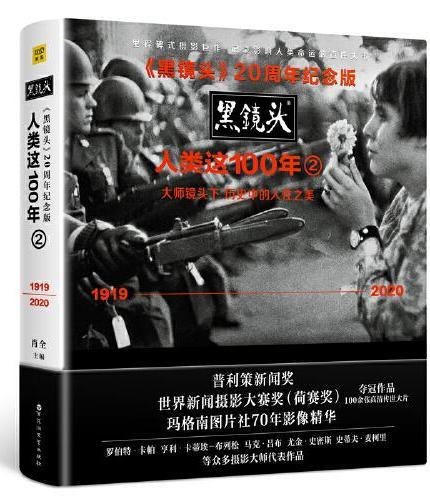 《黑镜头2》20周年纪念版:人类这100年(大师镜头下历史中的人性之美(1919~2020))