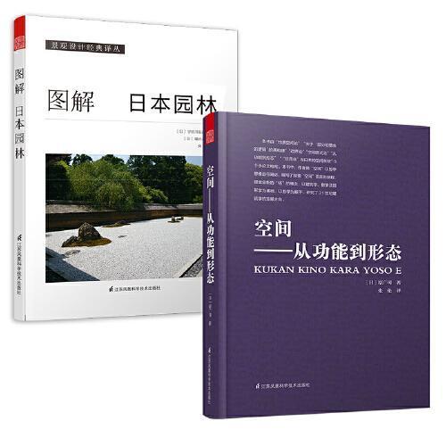 图解日本园林+空间 从功能到形态(套装2册)日本园林样式及历史? 管理园林 庭园造景的施工方法小品景观设计书籍